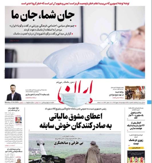 مانشيت إيران: ما هو أفضل دور لإيران في أزمة ناغورنو كاراباخ؟ 3