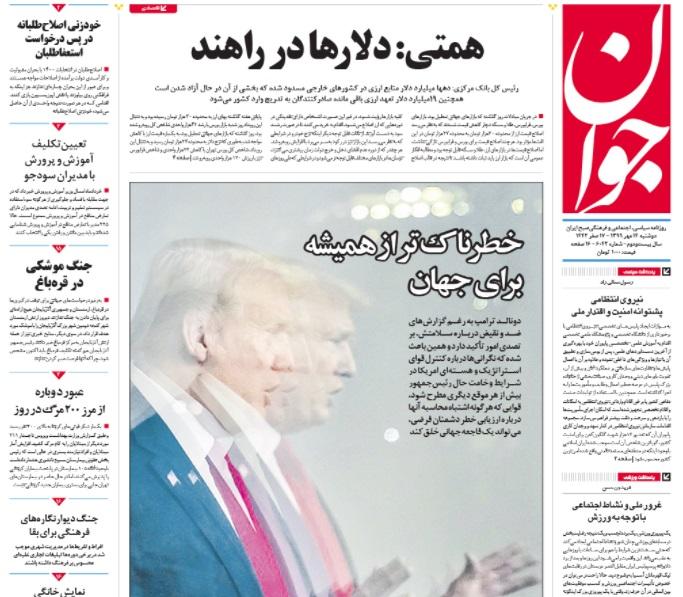 مانشيت إيران: ما هو أفضل دور لإيران في أزمة ناغورنو كاراباخ؟ 4