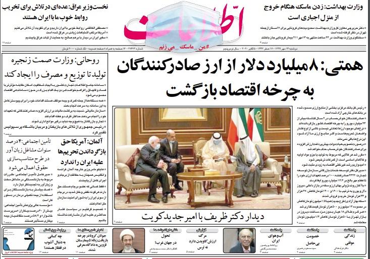 مانشيت إيران: ما هو أفضل دور لإيران في أزمة ناغورنو كاراباخ؟ 2