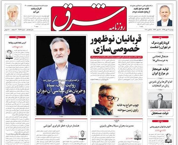 مانشيت إيران: ما هو أفضل دور لإيران في أزمة ناغورنو كاراباخ؟ 5