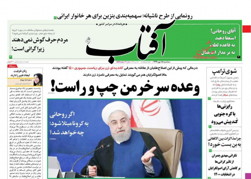 مانشيت إيران: مخاطر استمرار الحرب في جنوب القوقاز 3