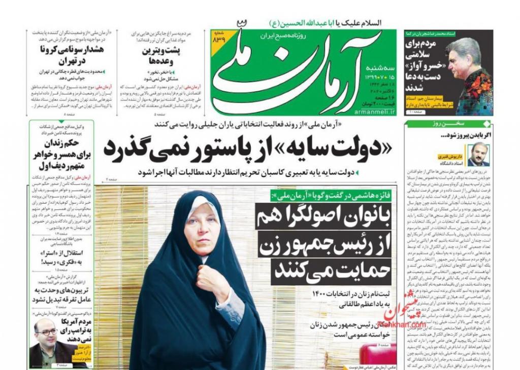 مانشيت إيران: مخاطر استمرار الحرب في جنوب القوقاز 1