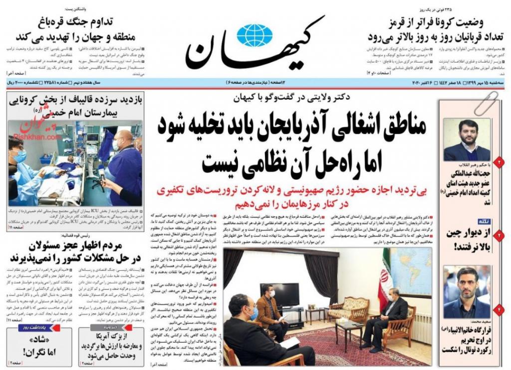 مانشيت إيران: مخاطر استمرار الحرب في جنوب القوقاز 2