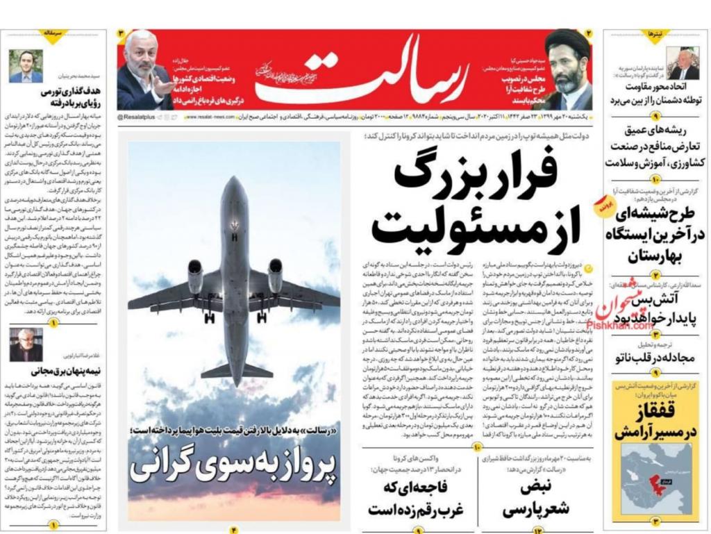 مانشيت إيران: هل تملك طهران خطط بديلة في مواجهة عقوبات واشنطن المتلاحقة؟ 3