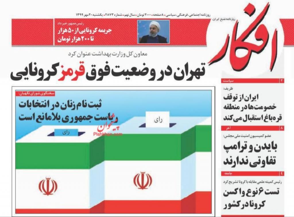 مانشيت إيران: هل تملك طهران خطط بديلة في مواجهة عقوبات واشنطن المتلاحقة؟ 1