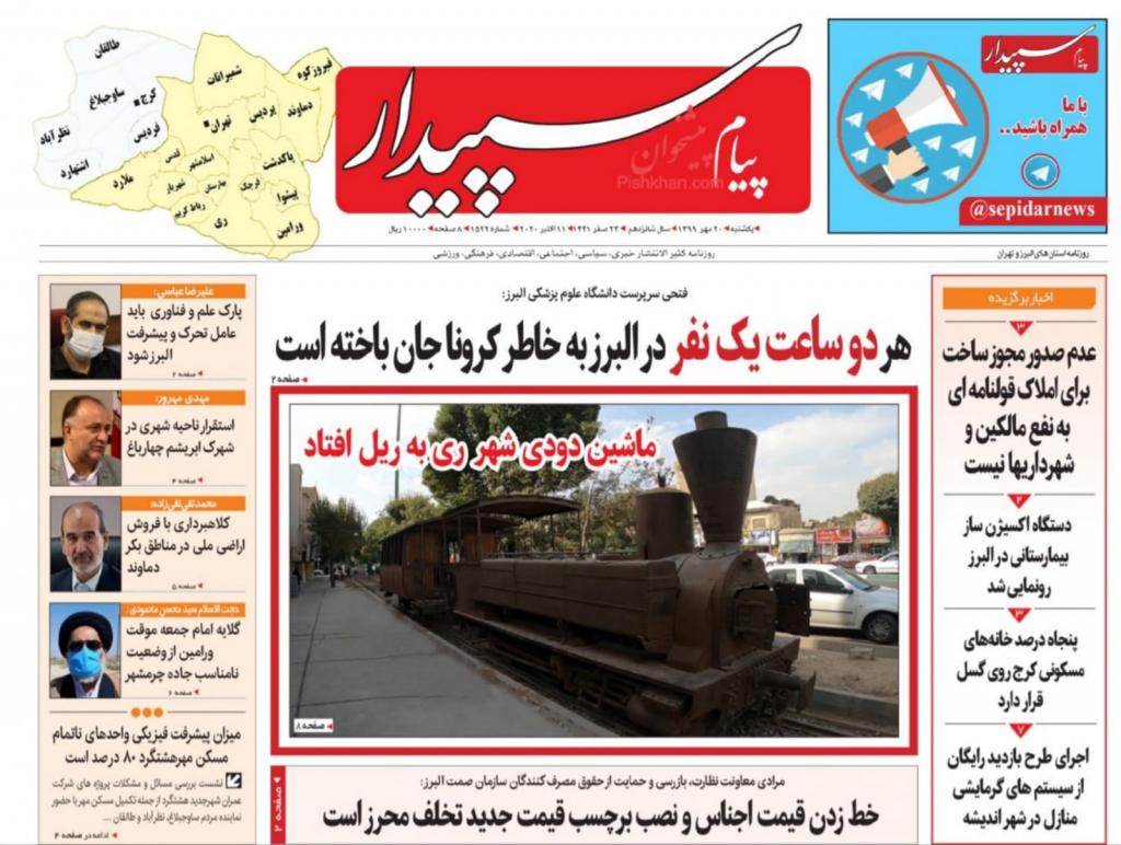 مانشيت إيران: هل تملك طهران خطط بديلة في مواجهة عقوبات واشنطن المتلاحقة؟ 4