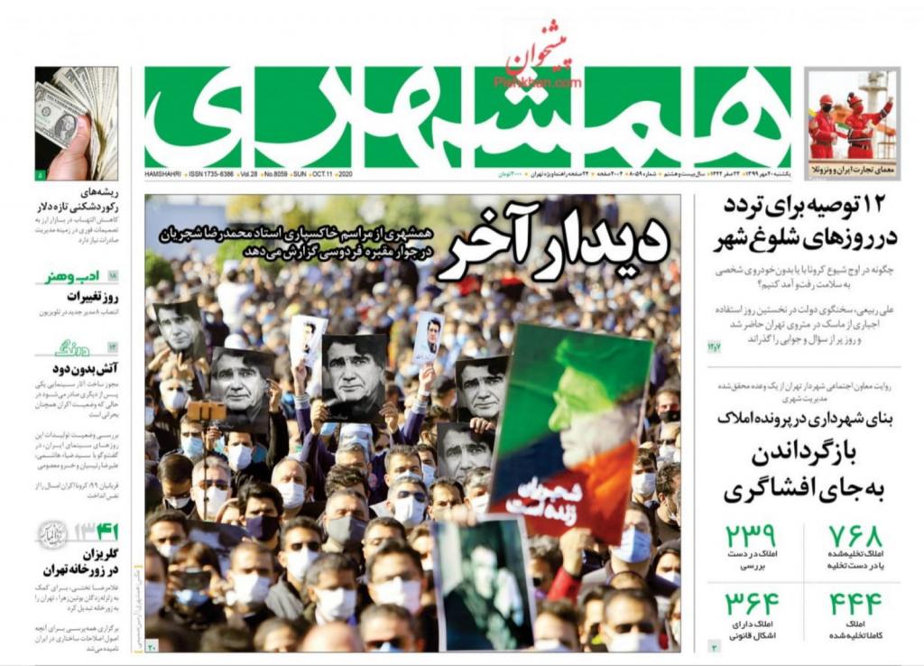 مانشيت إيران: هل تملك طهران خطط بديلة في مواجهة عقوبات واشنطن المتلاحقة؟ 7