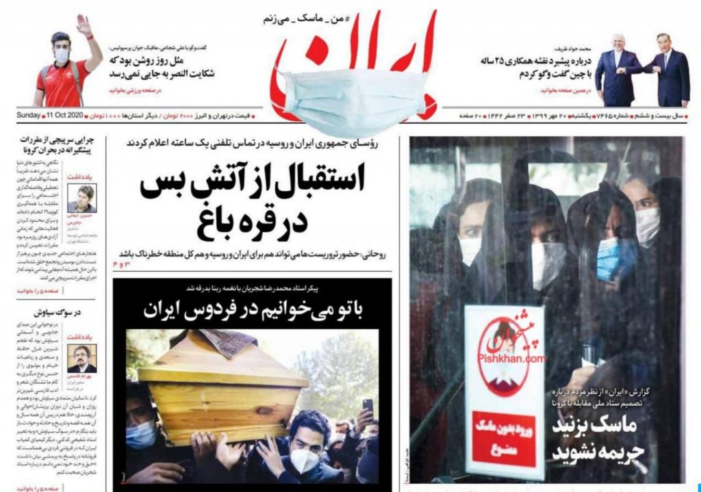 مانشيت إيران: هل تملك طهران خطط بديلة في مواجهة عقوبات واشنطن المتلاحقة؟ 2