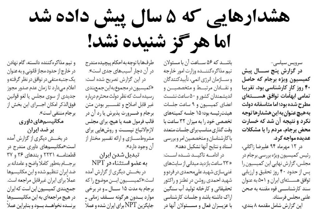 مانشيت إيران: هل تملك طهران خطط بديلة في مواجهة عقوبات واشنطن المتلاحقة؟ 10