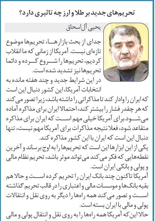 مانشيت إيران: هل تملك طهران خطط بديلة في مواجهة عقوبات واشنطن المتلاحقة؟ 8