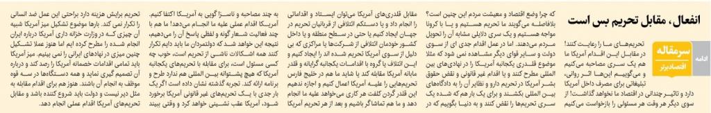 مانشيت إيران: هل تملك طهران خطط بديلة في مواجهة عقوبات واشنطن المتلاحقة؟ 9