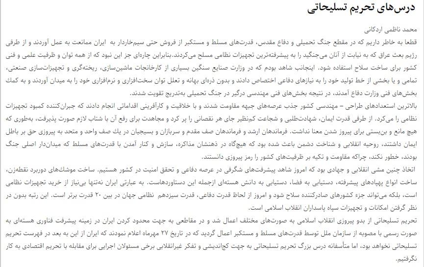 مانشيت إيران: كيف أثّرت العقوبات على تطوّر إيران؟ 8