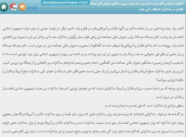 مانشيت إيران: كيف أثّرت العقوبات على تطوّر إيران؟ 7