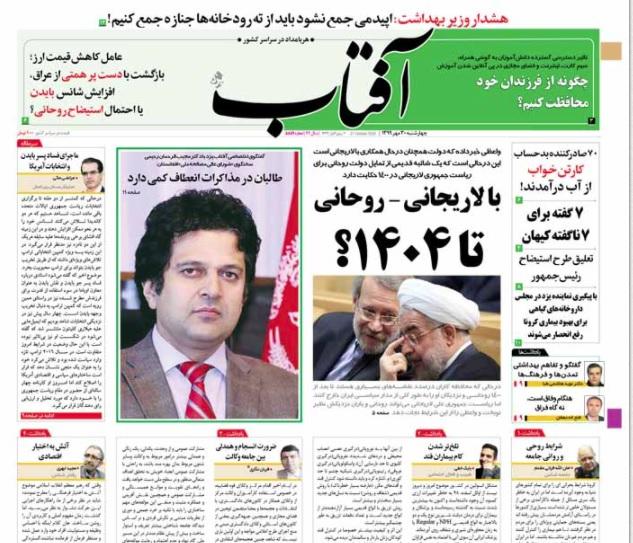 مانشيت إيران: كيف أثّرت العقوبات على تطوّر إيران؟ 5