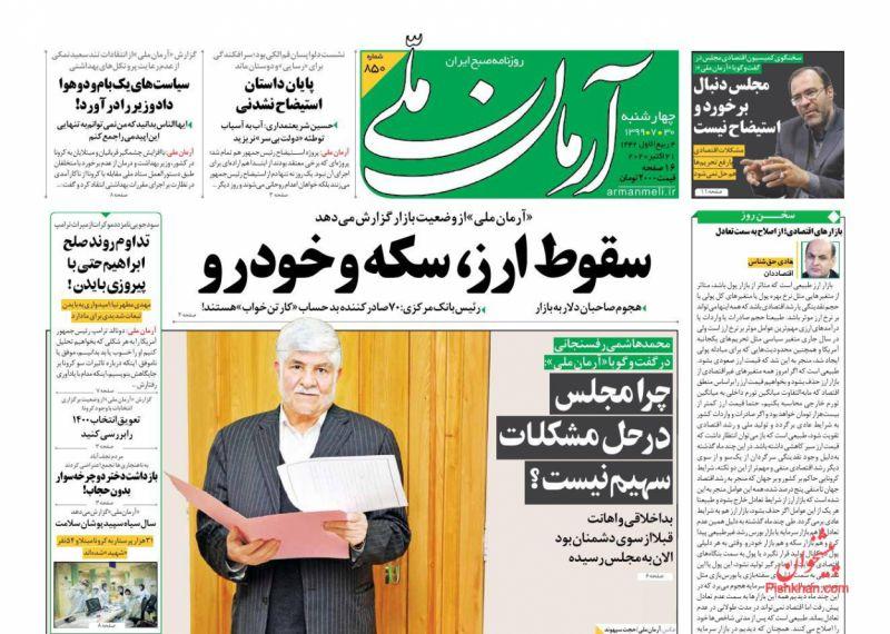 مانشيت إيران: كيف أثّرت العقوبات على تطوّر إيران؟ 4