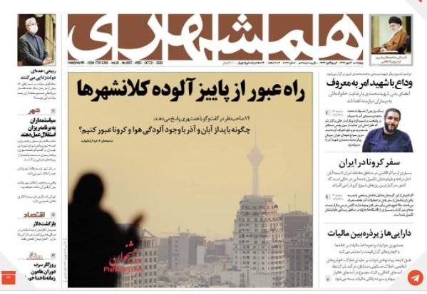 مانشيت إيران: كيف أثّرت العقوبات على تطوّر إيران؟ 3