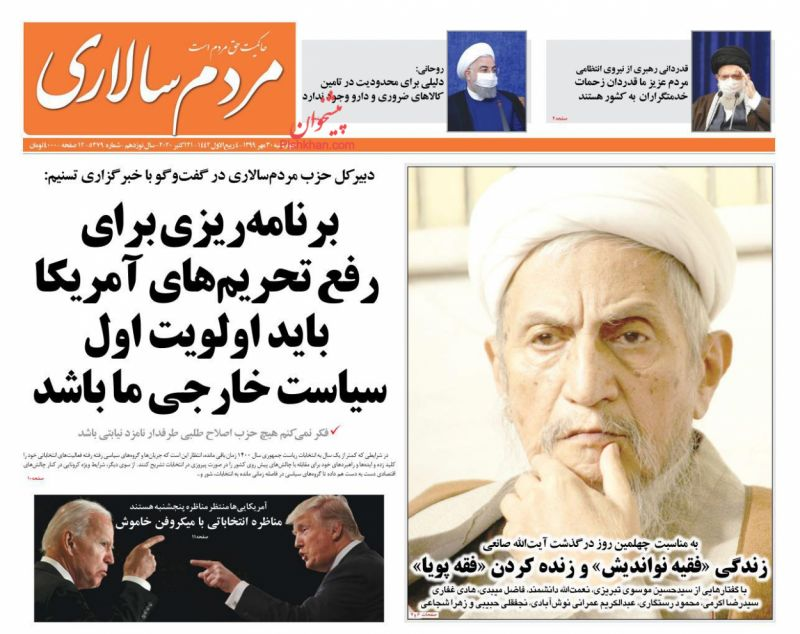 مانشيت إيران: كيف أثّرت العقوبات على تطوّر إيران؟ 2