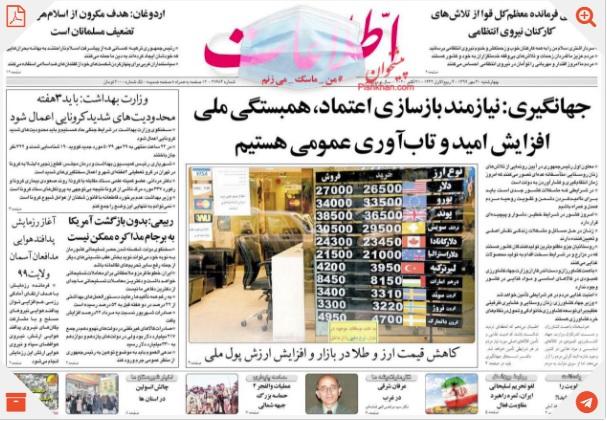 مانشيت إيران: كيف أثّرت العقوبات على تطوّر إيران؟ 6
