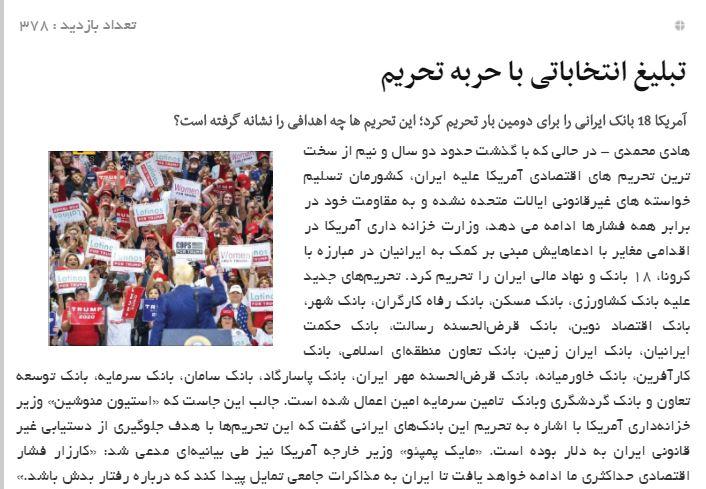 مانشيت إيران: القطاع المصرفي يدخل رسميا تحت العقوبات.. كيف ستتأثر طهران؟ 9