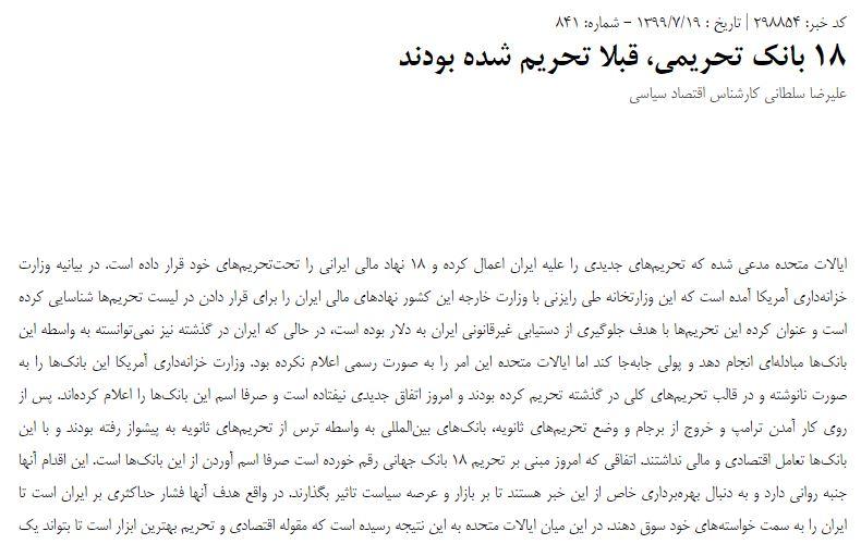 مانشيت إيران: القطاع المصرفي يدخل رسميا تحت العقوبات.. كيف ستتأثر طهران؟ 7