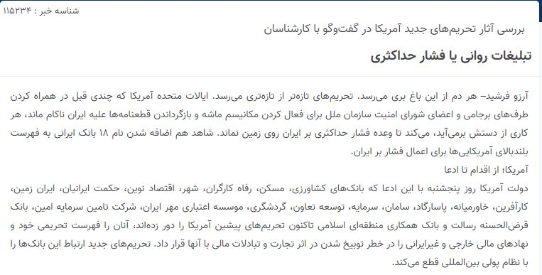 مانشيت إيران: القطاع المصرفي يدخل رسميا تحت العقوبات.. كيف ستتأثر طهران؟ 8
