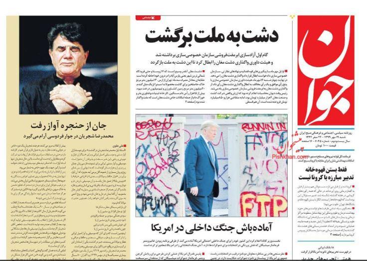 مانشيت إيران: القطاع المصرفي يدخل رسميا تحت العقوبات.. كيف ستتأثر طهران؟ 1