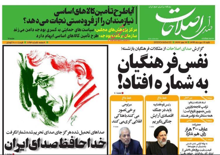 مانشيت إيران: القطاع المصرفي يدخل رسميا تحت العقوبات.. كيف ستتأثر طهران؟ 5