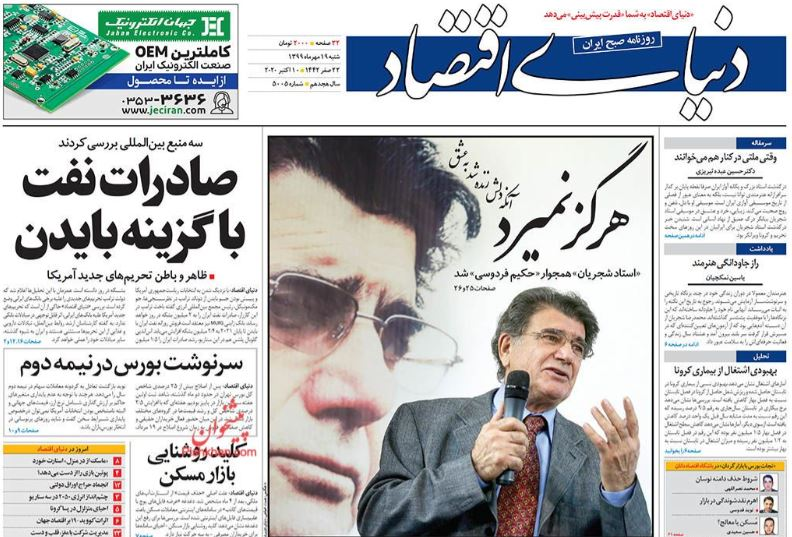 مانشيت إيران: القطاع المصرفي يدخل رسميا تحت العقوبات.. كيف ستتأثر طهران؟ 3