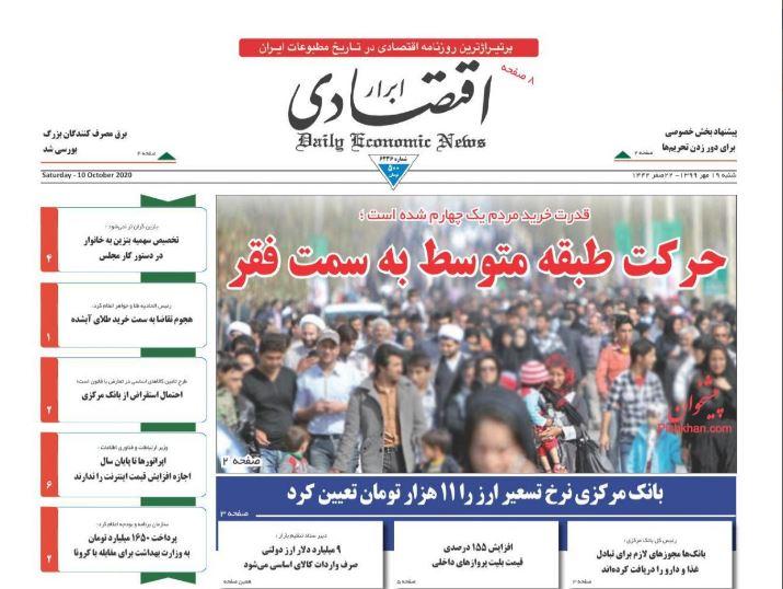 مانشيت إيران: القطاع المصرفي يدخل رسميا تحت العقوبات.. كيف ستتأثر طهران؟ 2