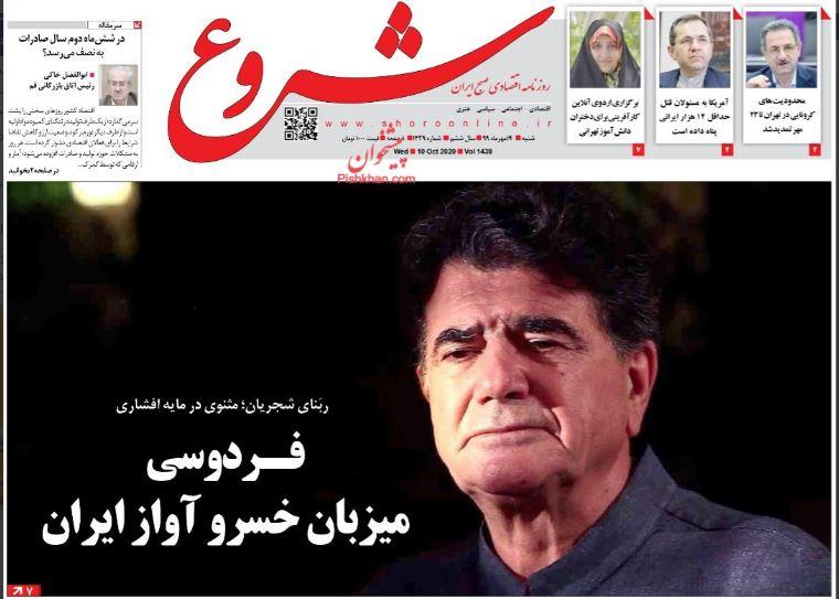 مانشيت إيران: القطاع المصرفي يدخل رسميا تحت العقوبات.. كيف ستتأثر طهران؟ 4