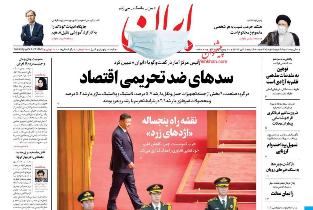مانشيت إيران: دعوات لطرد السفير الفرنسي من طهران 3
