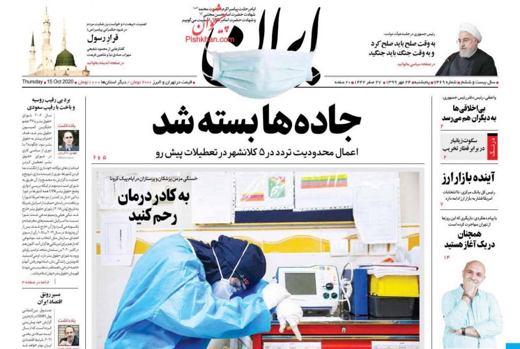 مانشيت إيران: هل يشكّل انتخاب بايدن خيارًا مريحًا لإيران والأطراف الأوروبية؟ 4