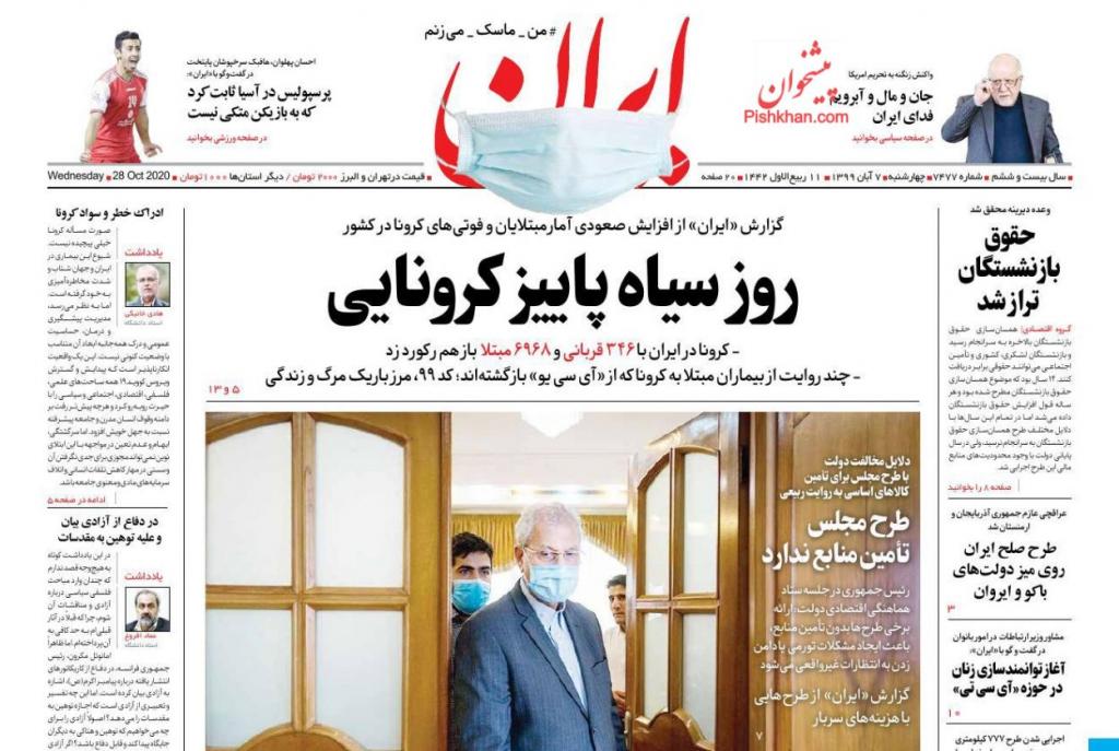 مانشيت إيران: كيف ينظر الإصلاحيون والمتشددون في إيران للانتخابات الأميركية؟ 3