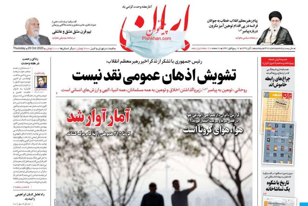 مانشيت إيران: ترامب والانتخابات الأميركية.. هل تتكرر مفاجأة 2016؟ 3