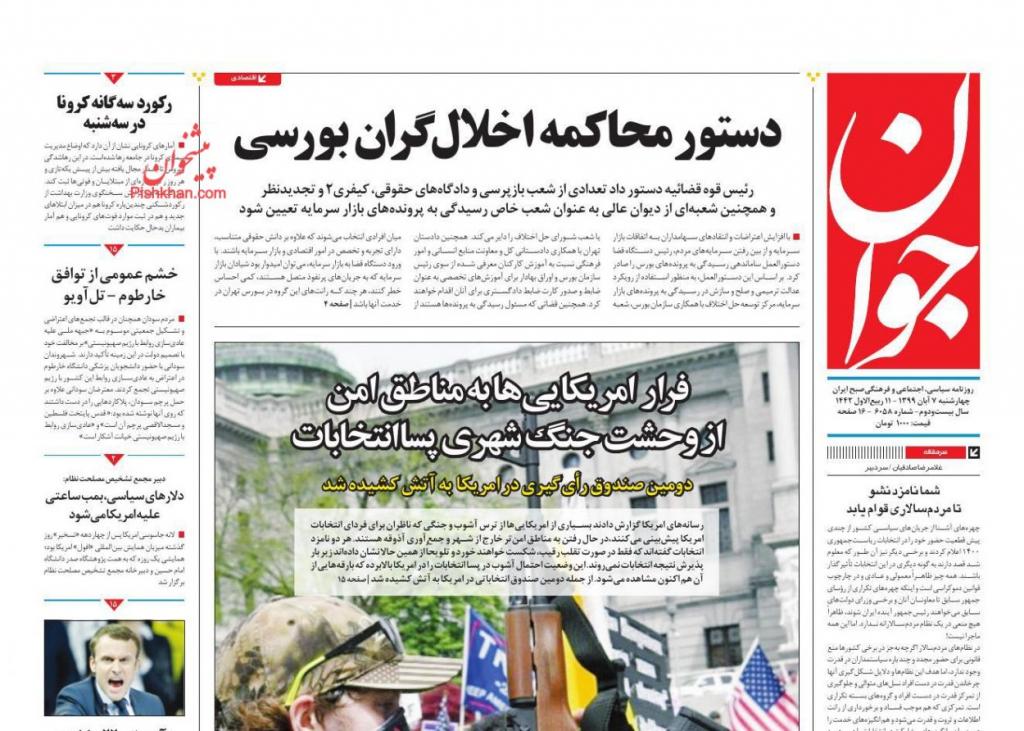 أبرز عناوين الصحف الإيرانية 2