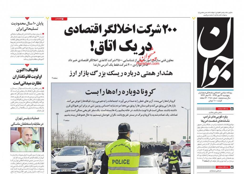 مانشيت إيران: هل يشكّل انتخاب بايدن خيارًا مريحًا لإيران والأطراف الأوروبية؟ 5