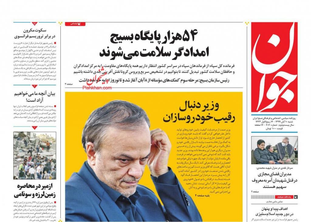 أبرز العناوين في الصحف الإيرانية 7