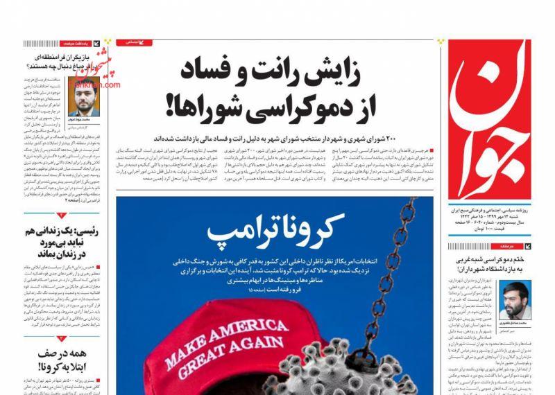 مانشيت إيران: معارك كاراباخ تحرك الشعور القومي.. هل وقعت إيران في الفخ؟ 5
