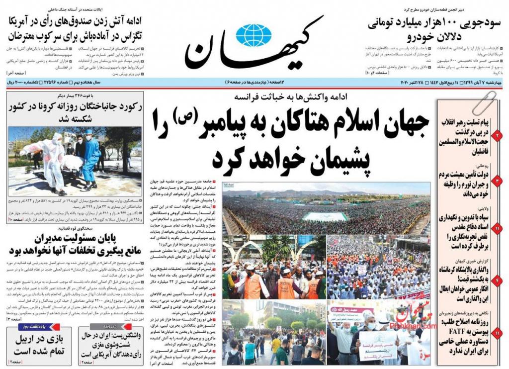 مانشيت إيران: كيف ينظر الإصلاحيون والمتشددون في إيران للانتخابات الأميركية؟ 1