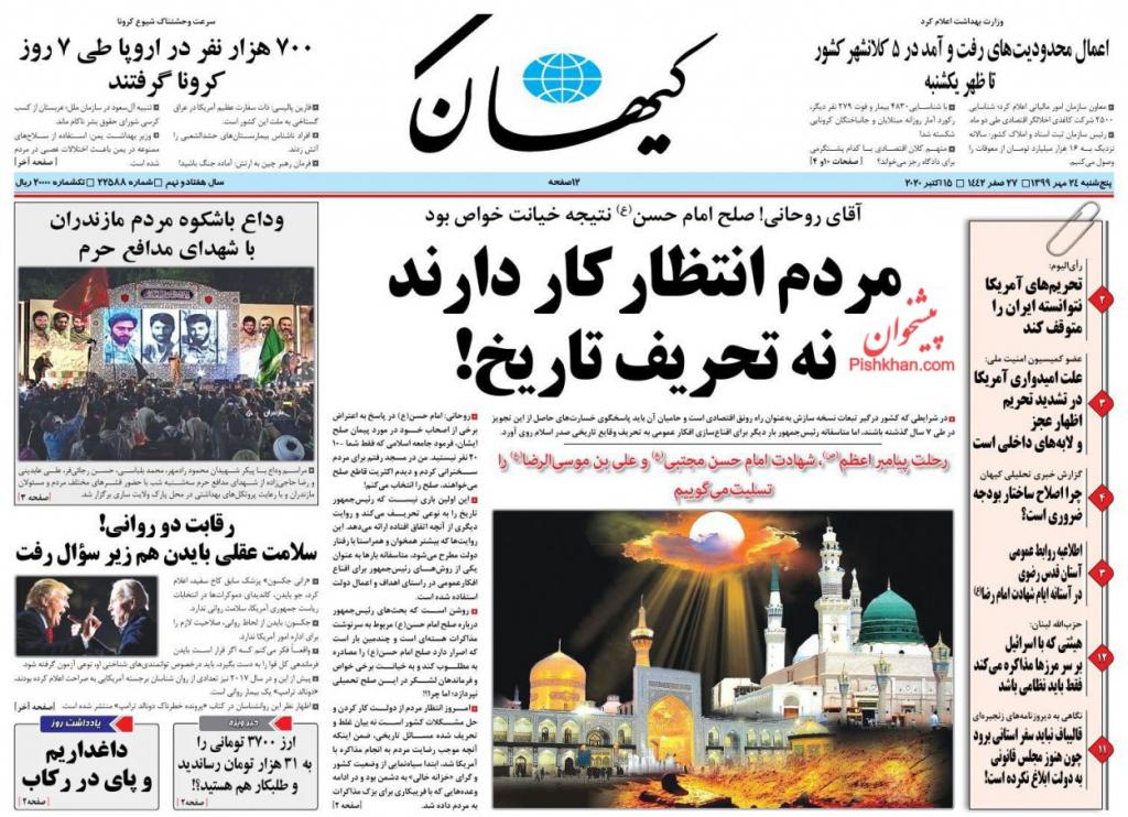 مانشيت إيران: هل يشكّل انتخاب بايدن خيارًا مريحًا لإيران والأطراف الأوروبية؟ 1