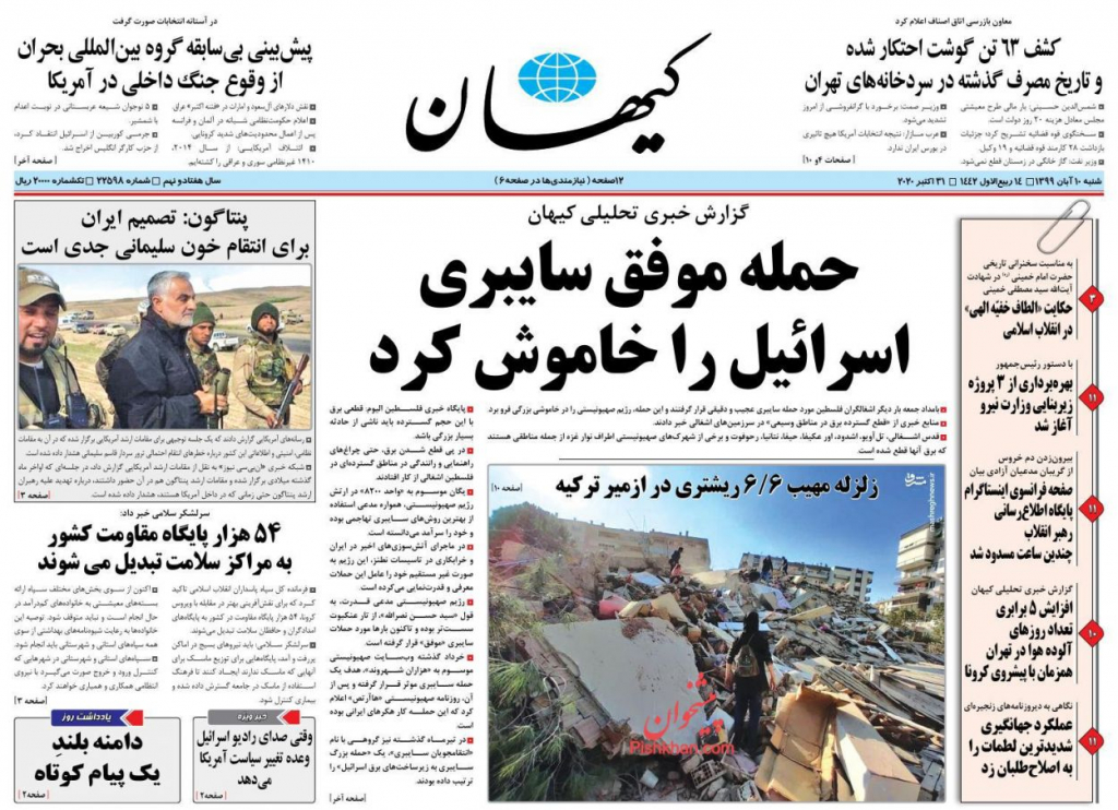 أبرز العناوين في الصحف الإيرانية 8