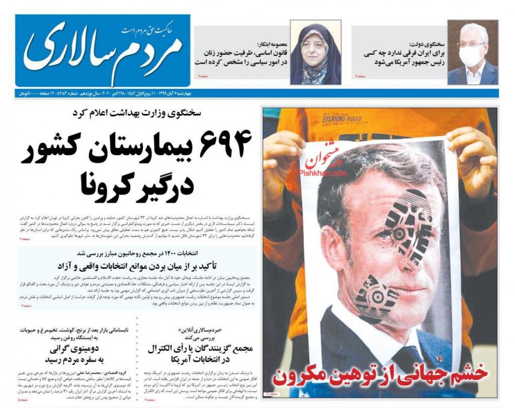 مانشيت إيران: كيف ينظر الإصلاحيون والمتشددون في إيران للانتخابات الأميركية؟ 4