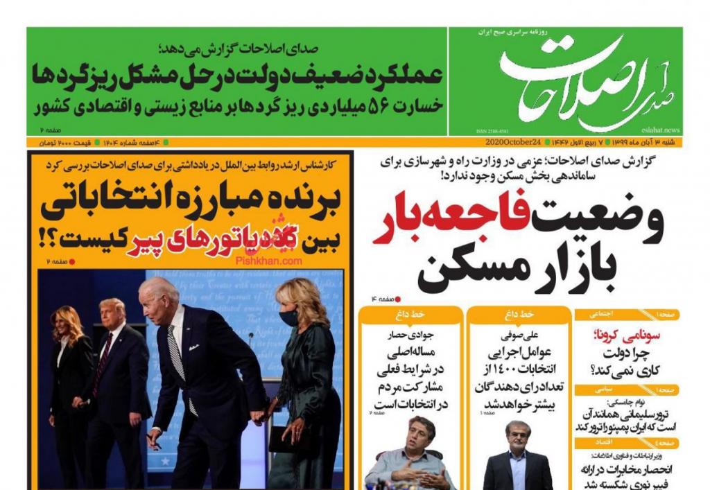 مانشيت إيران: منحنى التضخم في تصاعد.. ما أخر الأرقام؟ 4