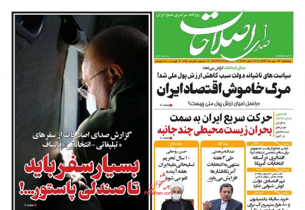 مانشيت إيران: هل يشكّل انتخاب بايدن خيارًا مريحًا لإيران والأطراف الأوروبية؟ 7
