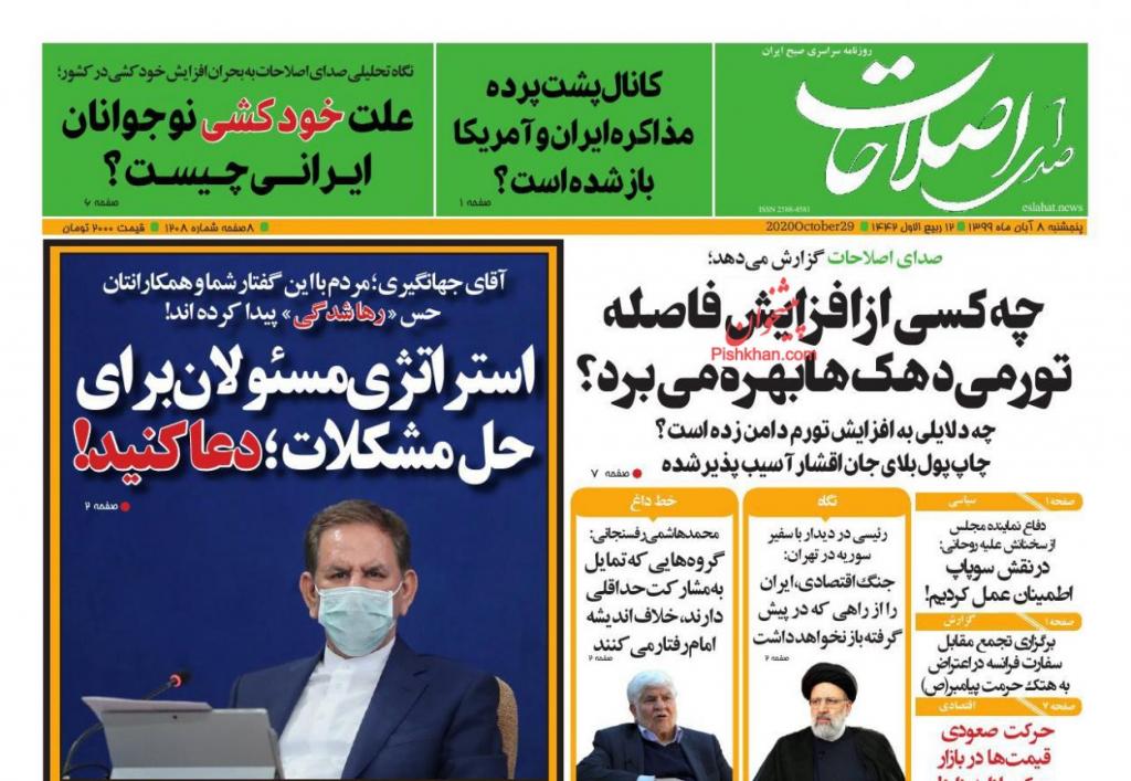 مانشيت إيران: ترامب والانتخابات الأميركية.. هل تتكرر مفاجأة 2016؟ 4
