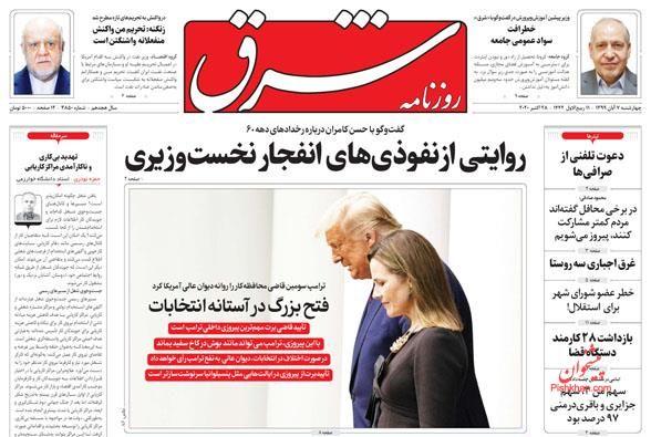أبرز عناوين الصحف الإيرانية 4