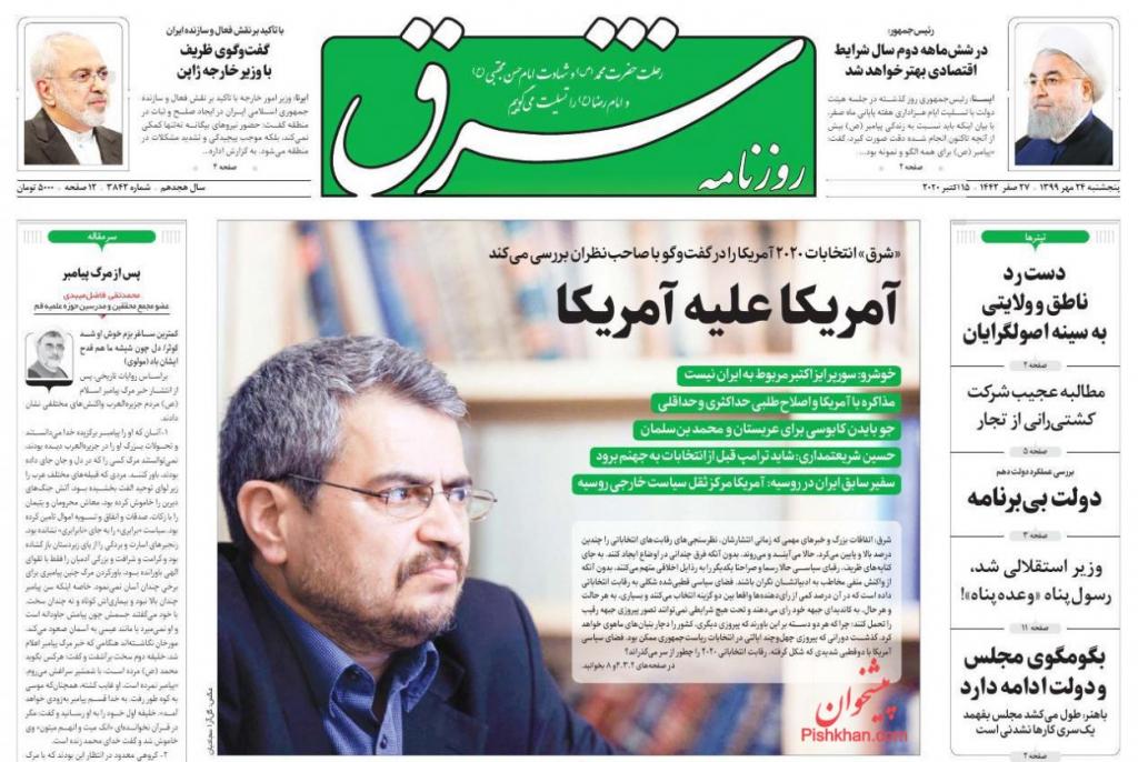 مانشيت إيران: هل يشكّل انتخاب بايدن خيارًا مريحًا لإيران والأطراف الأوروبية؟ 6