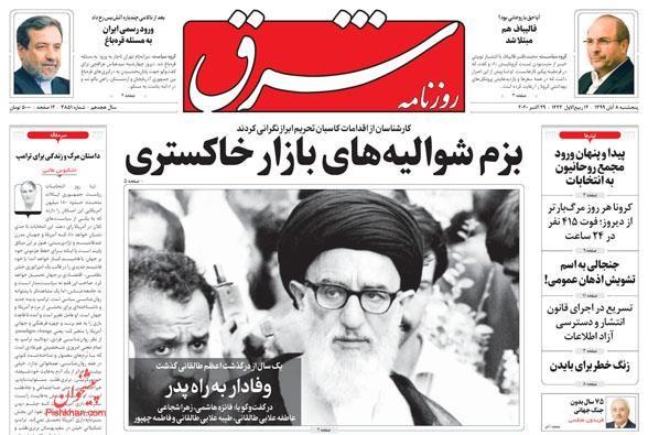 مانشيت إيران: ترامب والانتخابات الأميركية.. هل تتكرر مفاجأة 2016؟ 5
