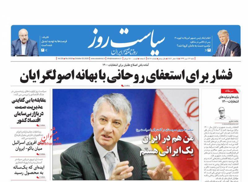 مانشيت إيران: معارك كاراباخ تحرك الشعور القومي.. هل وقعت إيران في الفخ؟ 6