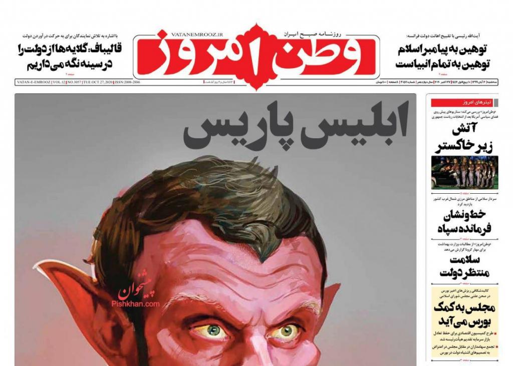 مانشيت إيران: دعوات لطرد السفير الفرنسي من طهران 1
